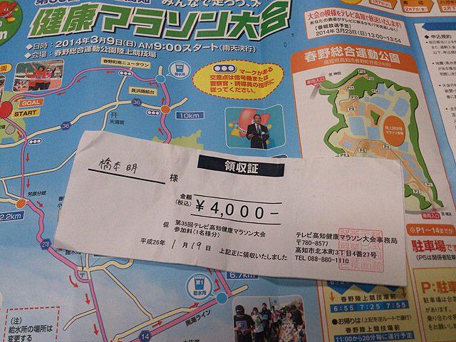 健康マラソン20140119