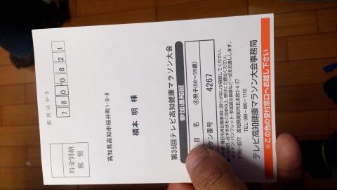 20140309健康マラソン001.jpg