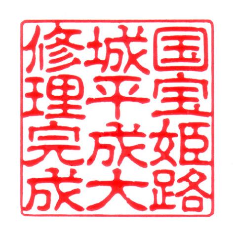 kokuhouhimeji-koin.jpg