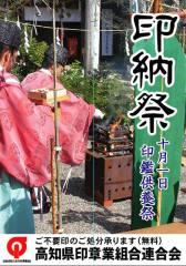 印納祭(ハンコ供養)ポスター