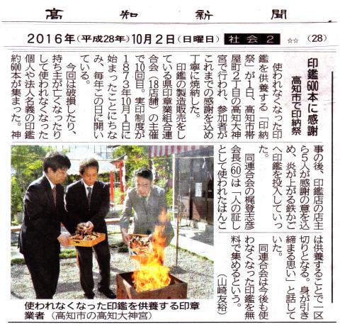 印納祭高知新聞.jpg