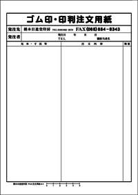 FAX注文用紙/A4