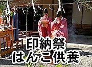 はんこ供養/印納祭