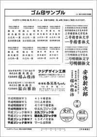 ゴム印サンプル/A4